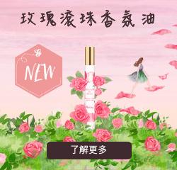 玫瑰滾珠香氛油>