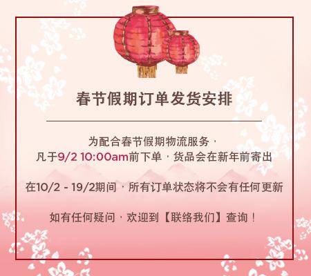 农历新年假期【货件寄出】安排 *如有任何疑问,欢迎向我们查询!