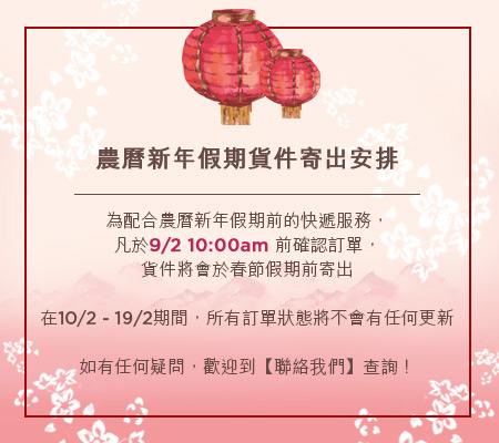 農曆新年假期【貨件寄出】安排 *如有任何疑問,歡迎向我們查詢!