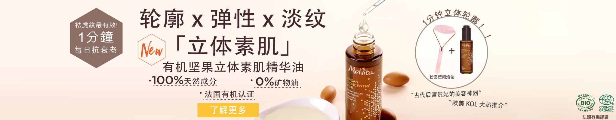 ACP organic Youthful oil-serum