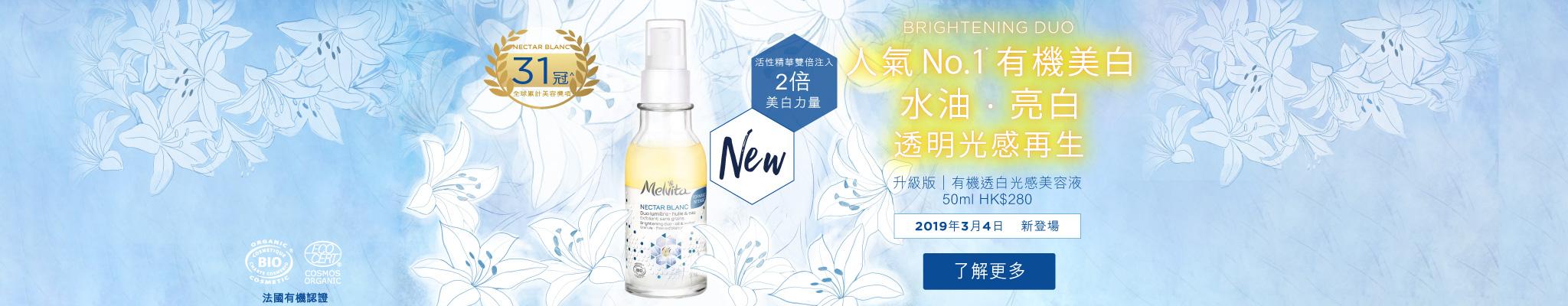 Nectar Blanc Duo