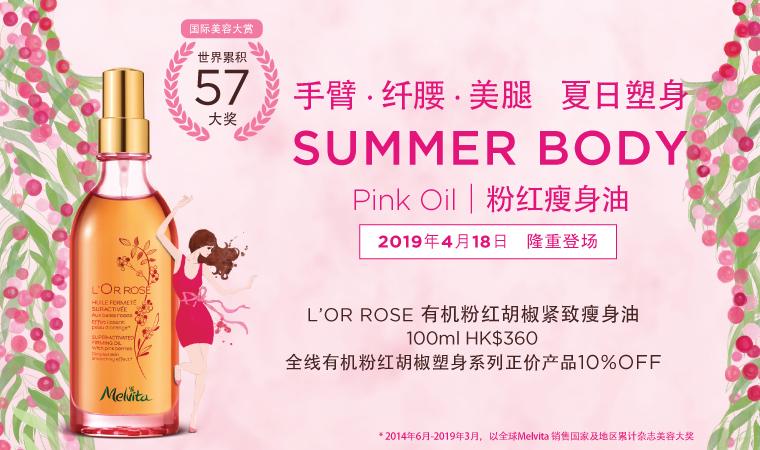 Melvita Pink Oil