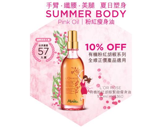 Lor Rose Pink Oil