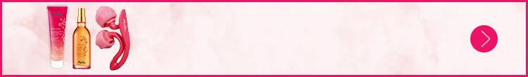 有機粉紅胡椒塑身系列