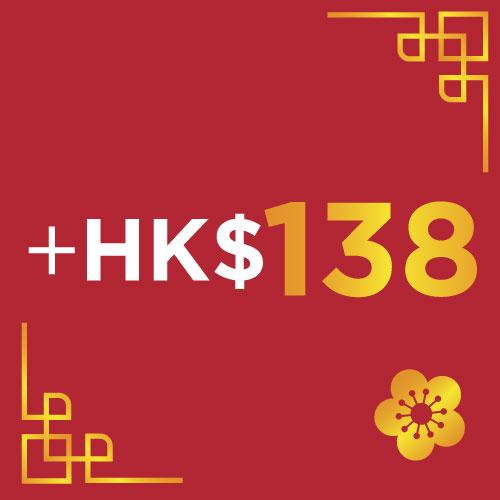 +HK$138
