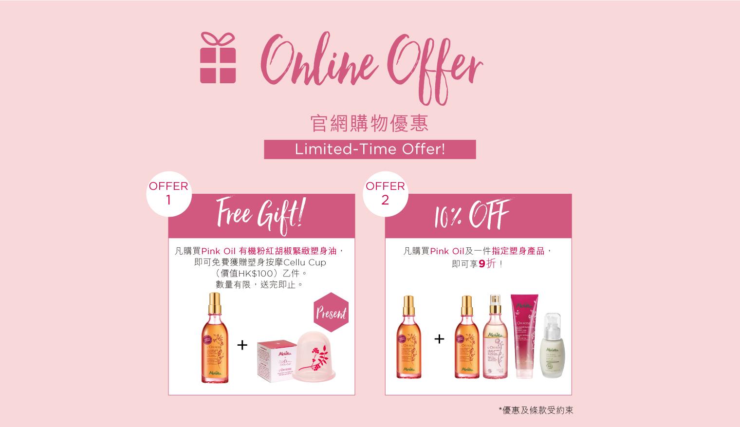 L'Or Rose Online Offer