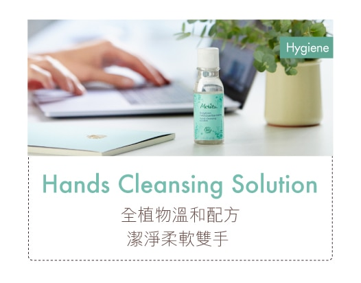 Hands Cleansing Solution