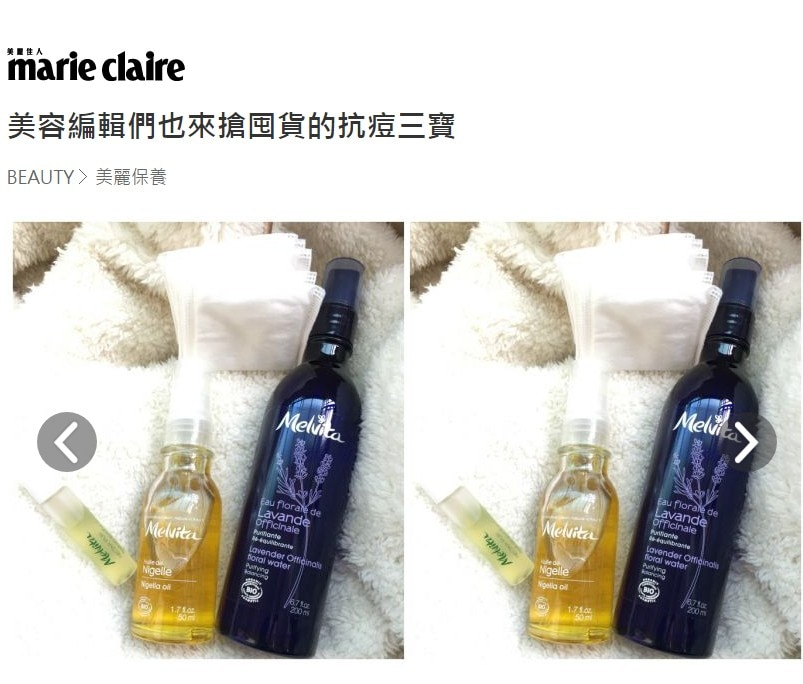 Marie Claire 薰衣草花粹