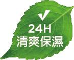 24H清爽保濕