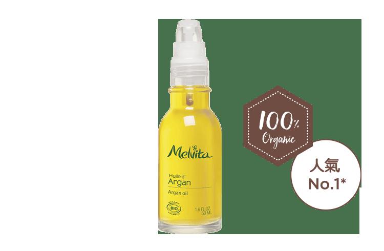 植物油保養 摩洛哥堅果油