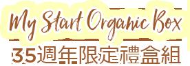 My Start Organic Box 35週年限定禮盒組