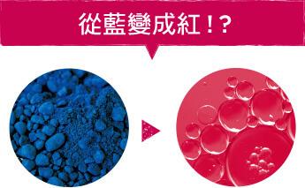 從藍變紅!?