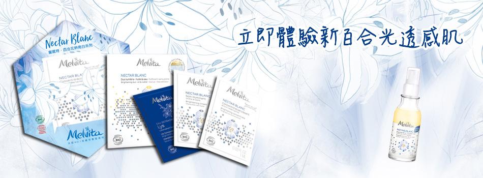 LINE@好友百合花姸亮白系列體驗禮兌換