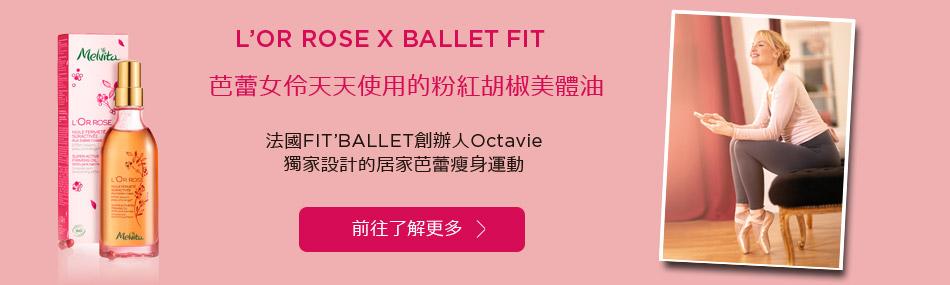 Ballet Fit居家芭蕾瘦身運動