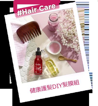 健康護髮DIY髮膜組