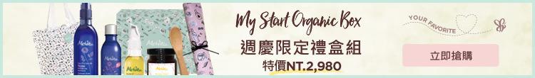 My Start Organic Box 週慶限定禮盒組