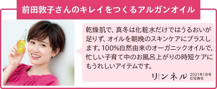 前田敦子さんのキレイをつくるアルガンオイル