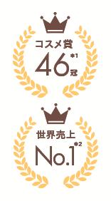 コスメ賞46冠 世界売上No.1
