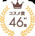 コスメ賞46冠