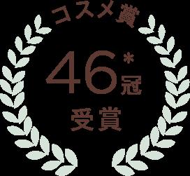 コスメ賞46冠受賞
