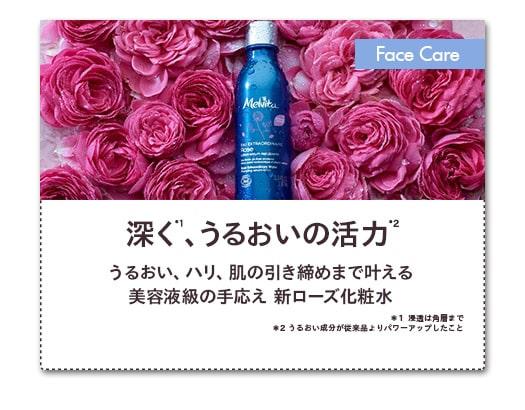深く、うるおいの活力。ローズ化粧水