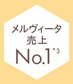 メルヴィータ売上No.1