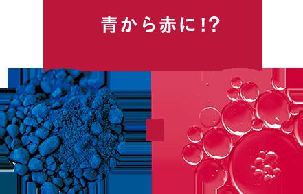 青から赤に!?