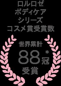 世界累計88冠受賞