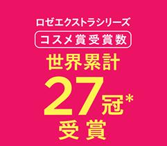 ロゼエクストラシリーズ【コスメ賞受賞数】世界累計17冠*受賞