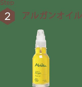 【Step.2】アルガンオイル