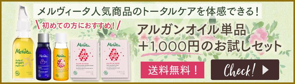 1000円でメルヴィータ人気商品のトータルケアを実感できるセット