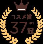 コスメ賞37冠