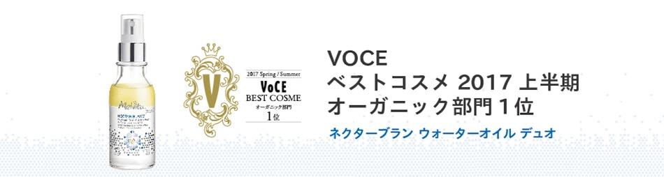VOCE ベストコスメ 2017 上半期 オーガニック部門1位 ネクターブランウォーターオイルデュオ