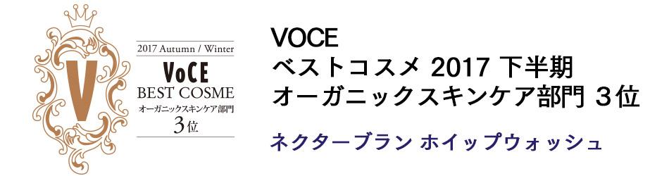 VOCE ベストコスメ 2017 下半期 オーガニックスキンケア部門3位 ネクターブラン ホイップウォッシュ