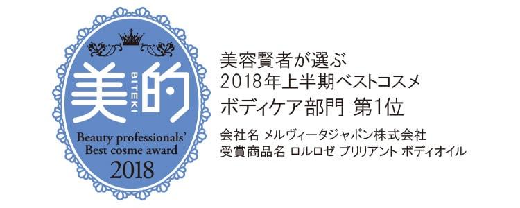 美容賢者が選ぶ2018年上半期ベストコスメ ボディケア部門第1位