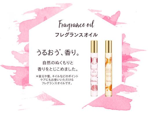 """うるおう、香り。"""" title="""