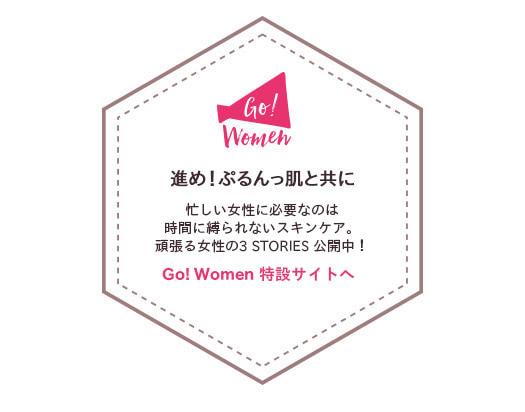 """頑張る女性のぷるんっ肌3STORIES公開中!"""" title="""