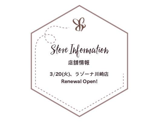 """3月20日ラゾーナ川崎店Renewal Open!""""  width="""