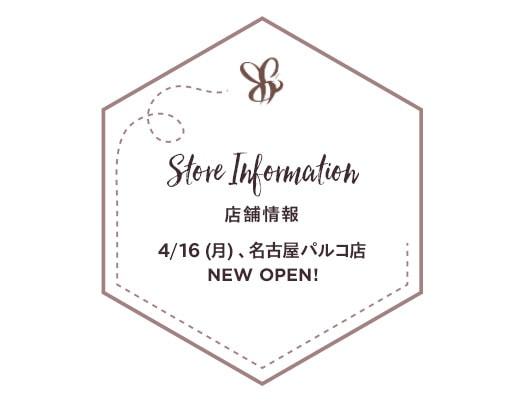 """4月16日(月) NEW Open! 名古屋パルコ店""""  width="""