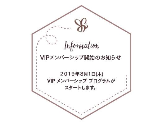 VIPメンバーシップ開始のおしらせ