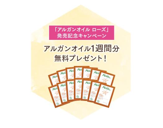 """アルガンオイル1週間分無料プレゼント!""""  title="""