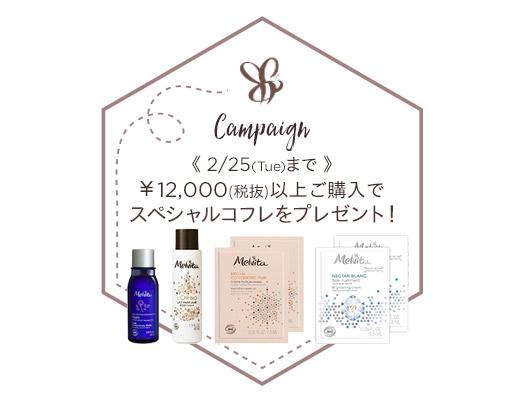 12,000円以上ご購入で豪華プレゼント!