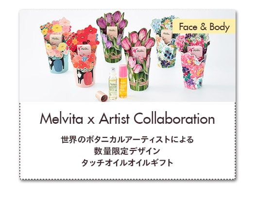 Melvita x Artist collaboration
