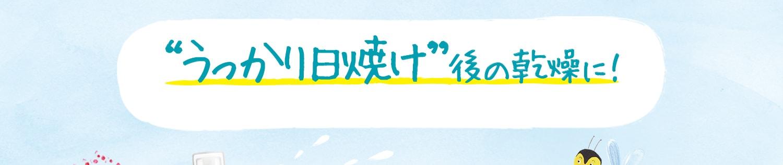 """""""うっかり日焼け""""後の乾燥に!"""