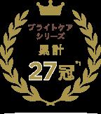 ブライトケアシリーズ累計27冠