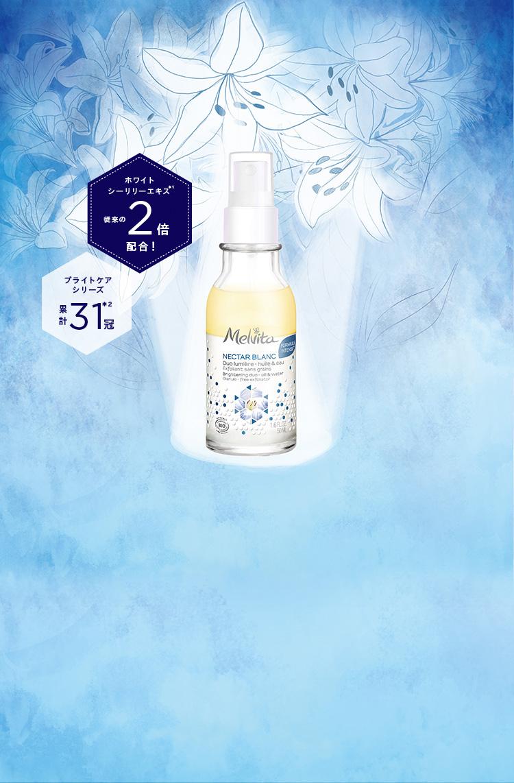 洗顔後すぐ、白ゆりのオイル新・透明感