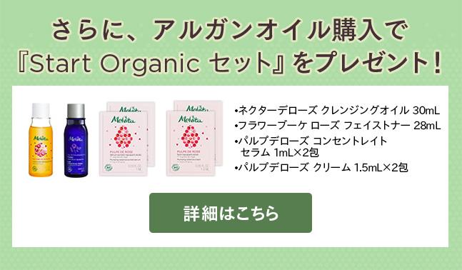 アルガンも買うとStart organicセットプレゼント!