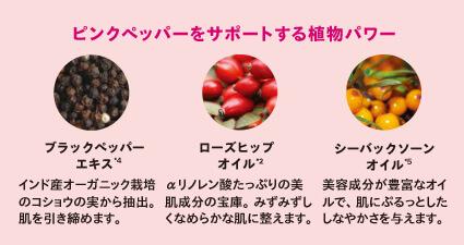 ピンクペッパーをサポートする植物パワー