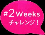 #2weeks チャレンジ!