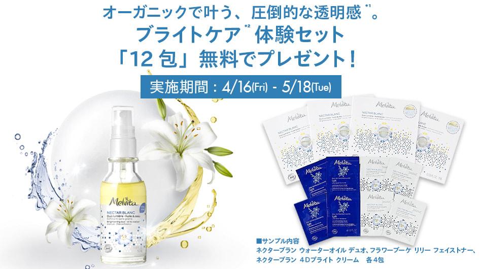オーガニックの透明感ケア フルケアサンプルプレゼント!
